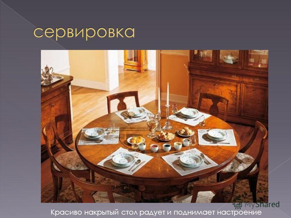Красиво накрытый стол радует и поднимает настроение