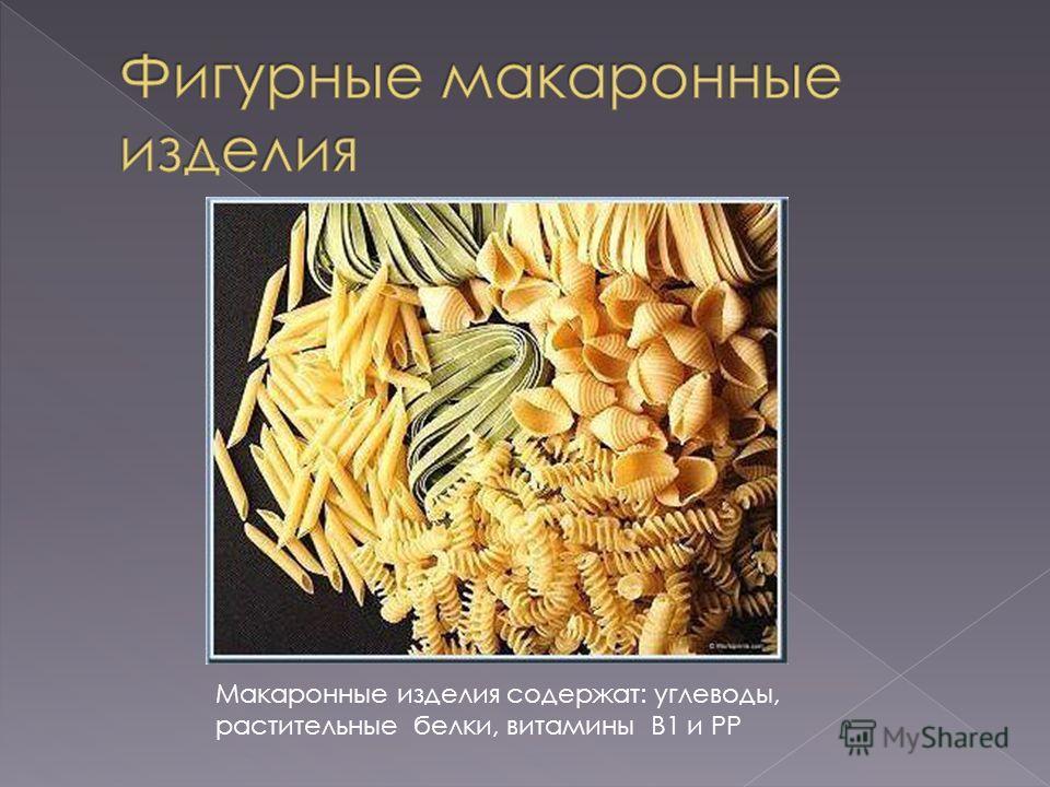 Макаронные изделия содержат: углеводы, растительные белки, витамины В1 и РР