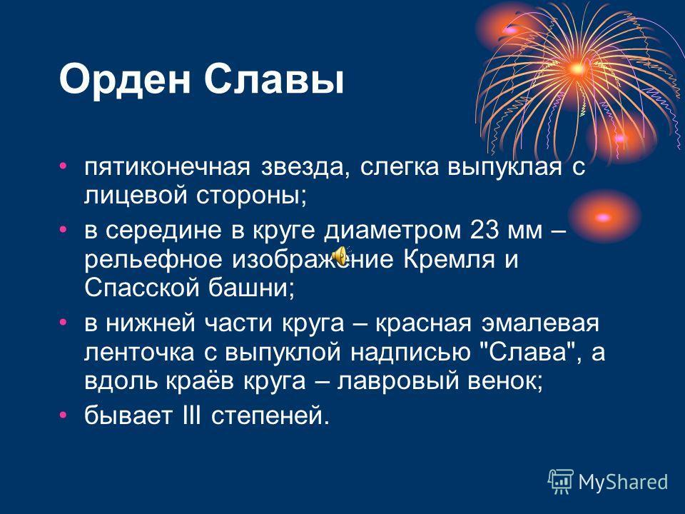 пятиконечная звезда, слегка выпуклая с лицевой стороны; в середине в круге диаметром 23 мм – рельефное изображение Кремля и Спасской башни; в нижней части круга – красная эмалевая ленточка с выпуклой надписью