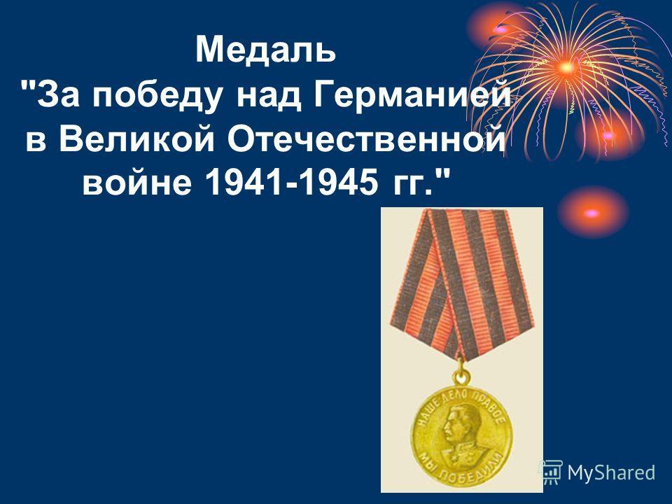 Медаль За победу над Германией в Великой Отечественной войне 1941-1945 гг.