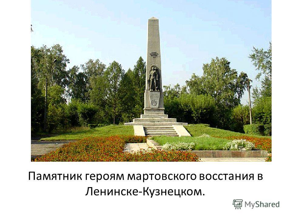 Памятник героям мартовского восстания в Ленинске-Кузнецком.