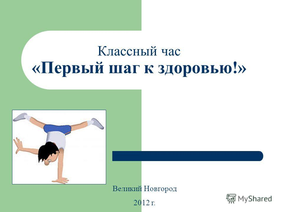 Классный час «Первый шаг к здоровью!» Великий Новгород 2012 г.