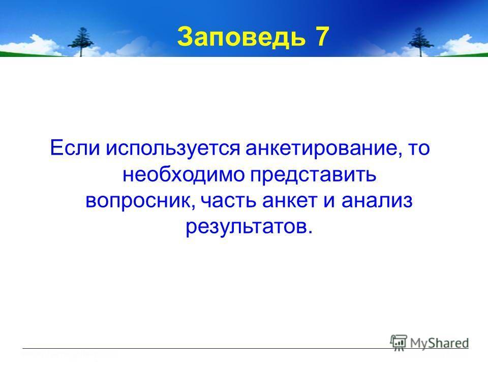 Заповедь 7 Если используется анкетирование, то необходимо представить вопросник, часть анкет и анализ результатов.