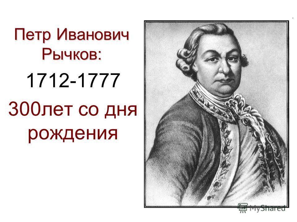 Петр Иванович Рычков: 1712-1777 300лет со дня рождения