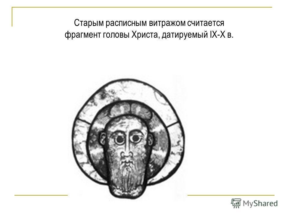 Старым расписным витражом считается фрагмент головы Христа, датируемый IX-X в.