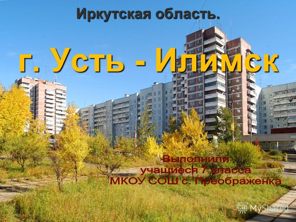 Иркутская область. г. Усть - Илимск