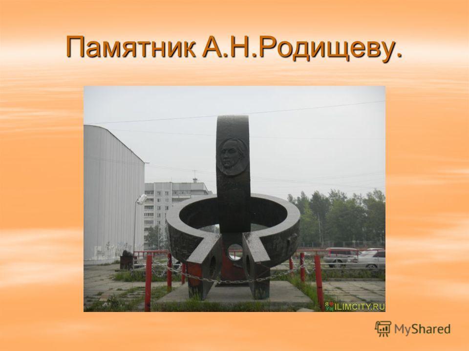 Памятник А.Н.Родищеву.
