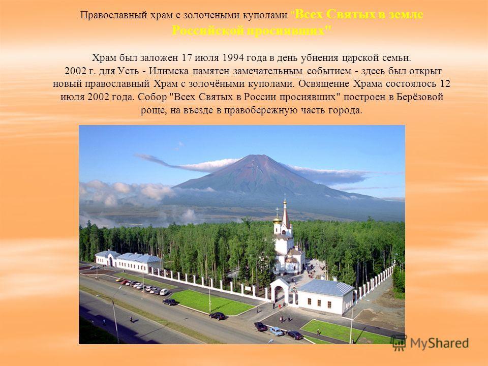 Православный храм с золочеными куполами