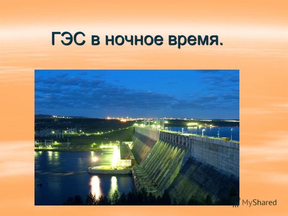ГЭС в ночное время.