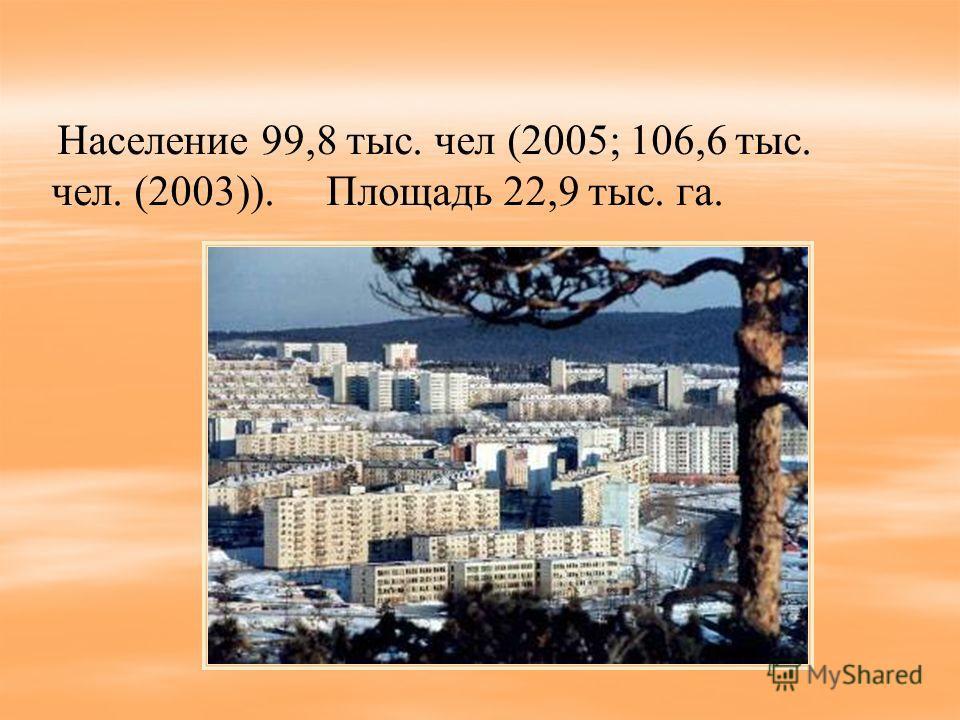 Население 99,8 тыс. чел (2005; 106,6 тыс. чел. (2003)). Площадь 22,9 тыс. га.
