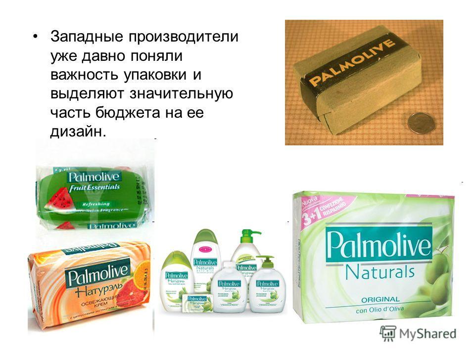 Западные производители уже давно поняли важность упаковки и выделяют значительную часть бюджета на ее дизайн.
