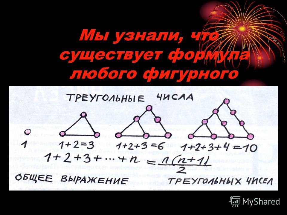 Мы узнали, что существует формула любого фигурного числа: