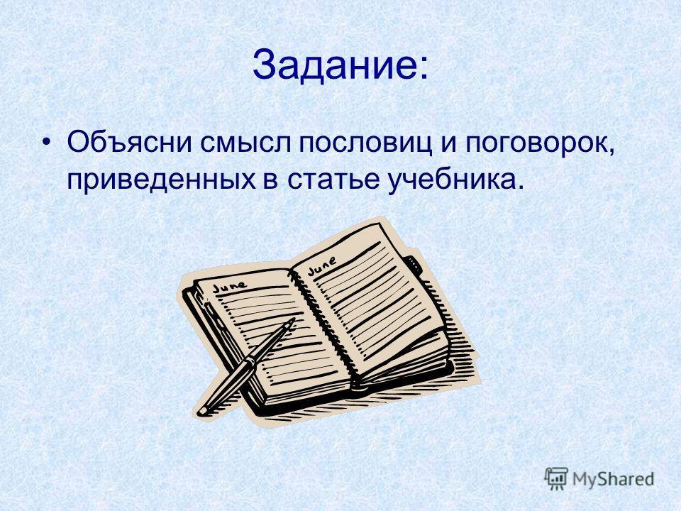 Задание: Объясни смысл пословиц и поговорок, приведенных в статье учебника.
