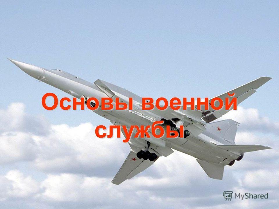 Фильмы по основам военной службы скачать фото 739-204