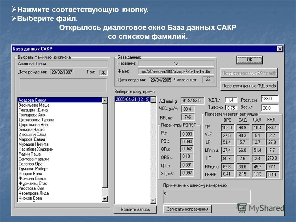 Нажмите соответствующую кнопку. Выберите файл. Открылось диалоговое окно База данных САКР со списком фамилий.
