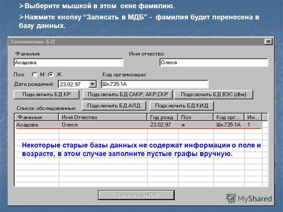 Выберите мышкой в этом окне фамилию. Нажмите кнопку Записать в МДБ - фамилия будет перенесена в базу данных. Некоторые старые базы данных не содержат информации о поле и возрасте, в этом случае заполните пустые графы вручную.