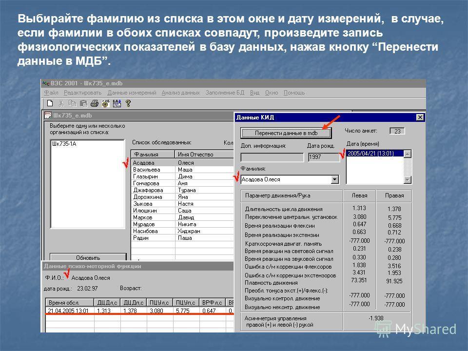 Выбирайте фамилию из списка в этом окне и дату измерений, в случае, если фамилии в обоих списках совпадут, произведите запись физиологических показателей в базу данных, нажав кнопку Перенести данные в МДБ.