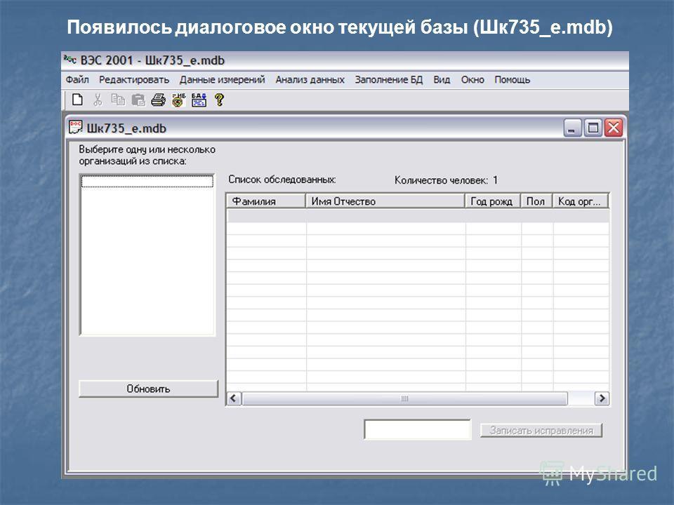 Появилось диалоговое окно текущей базы (Шк735_e.mdb)