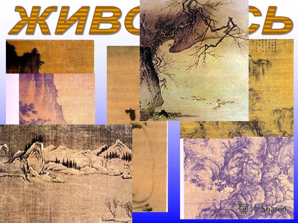 Свитки из шёлка и бумаги. Картины тушью и минеральными красками, с надписями.