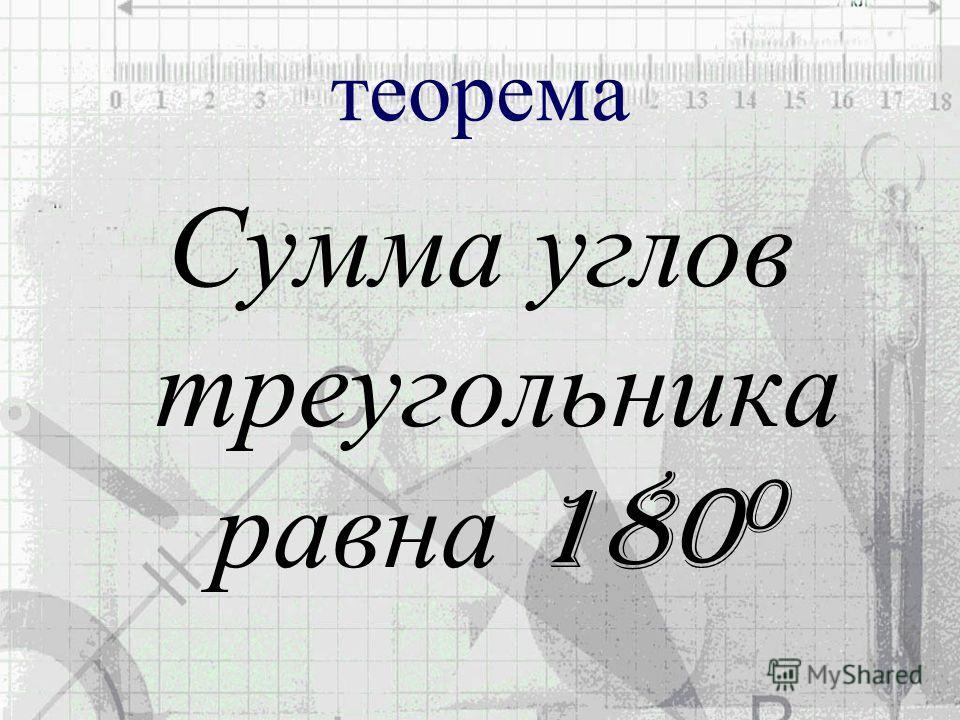 теорема Сумма углов треугольника равна 180 0