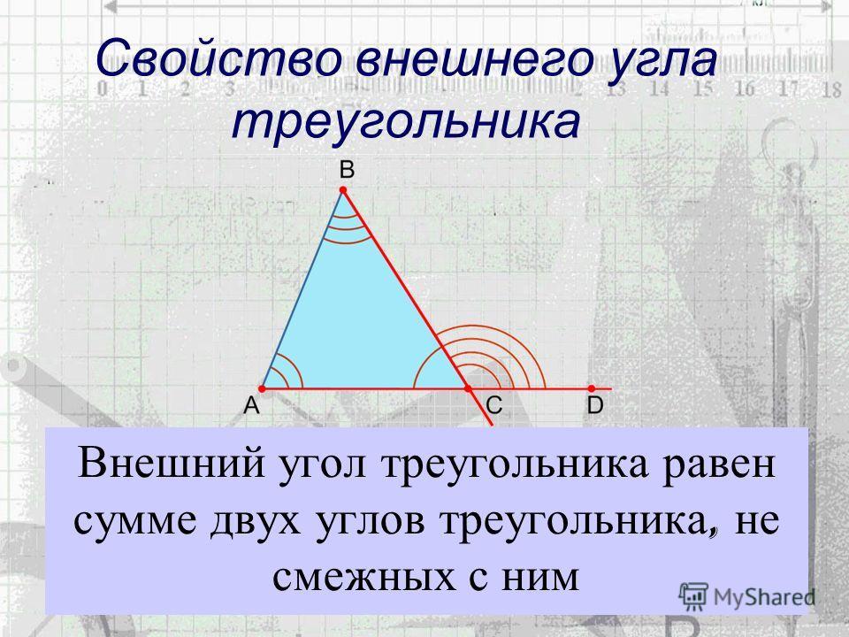 Свойство внешнего угла треугольника Внешний угол треугольника равен сумме двух углов треугольника, не смежных с ним
