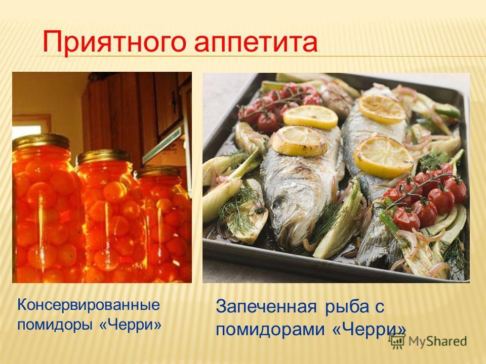 Приятного аппетита Консервированные помидоры «Черри» Запеченная рыба с помидорами «Черри»
