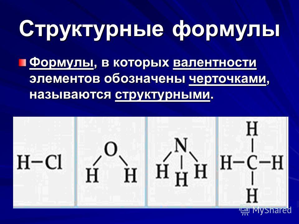 Структурные формулы Формулы, в которых валентности элементов обозначены черточками, называются структурными.