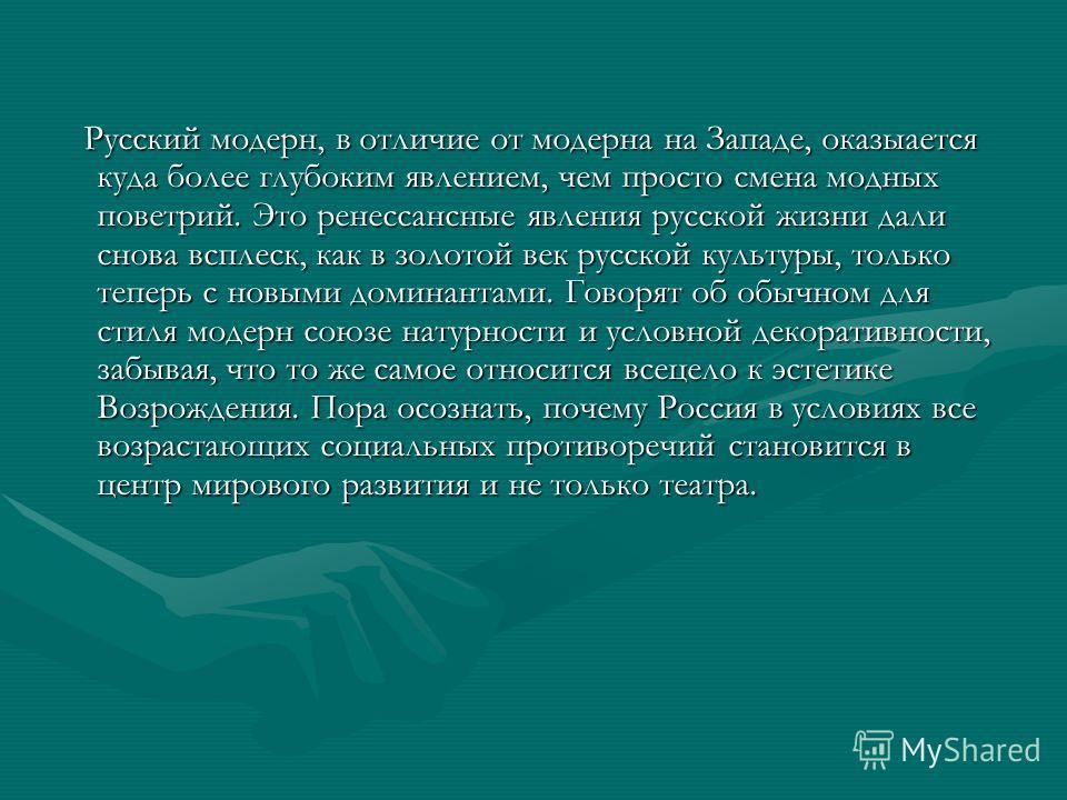 Русский модерн, в отличие от модерна на Западе, оказыается куда более глубоким явлением, чем просто смена модных поветрий. Это ренессансные явления русской жизни дали снова всплеск, как в золотой век русской культуры, только теперь с новыми доминанта