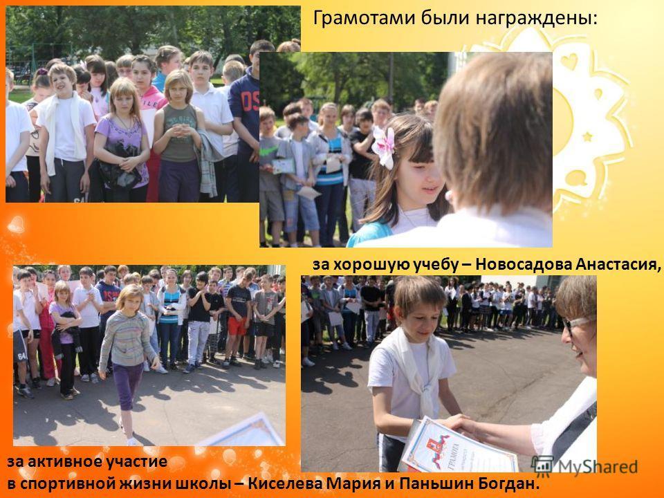 Грамотами были награждены: за хорошую учебу – Новосадова Анастасия, за активное участие в спортивной жизни школы – Киселева Мария и Паньшин Богдан.
