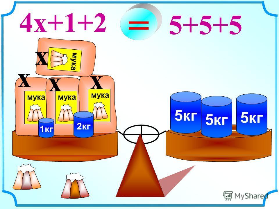 4 см х х см Периметр восьмиугольника 24см. Составьте уравнение и решите его. Что означает корень этого уравнения?