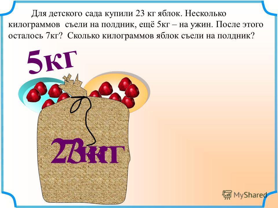 x +9 -12 =24 Было x пас. I ост. cтало (x+9) II ост. стало (x+9)-12