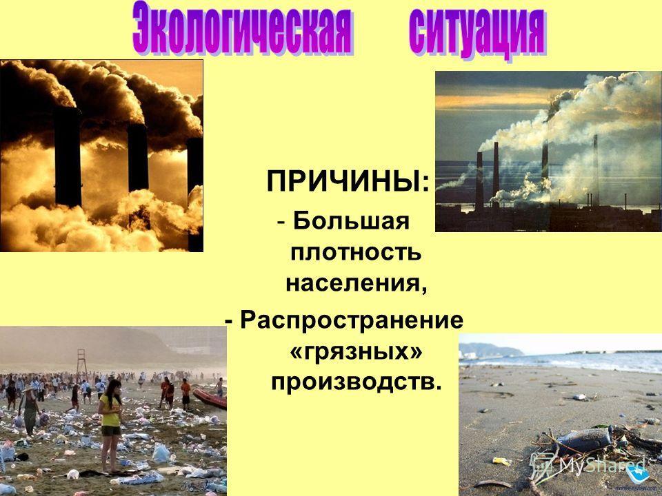 ПРИЧИНЫ: - Большая плотность населения, - Распространение «грязных» производств.