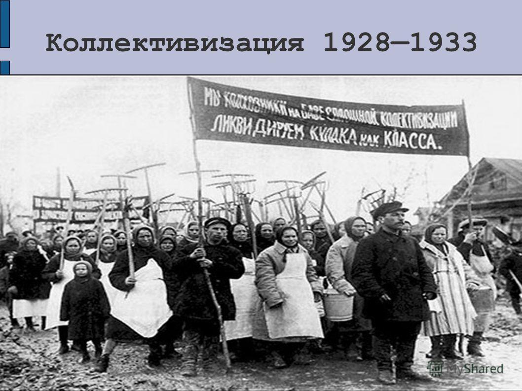 Коллективизация 19281933