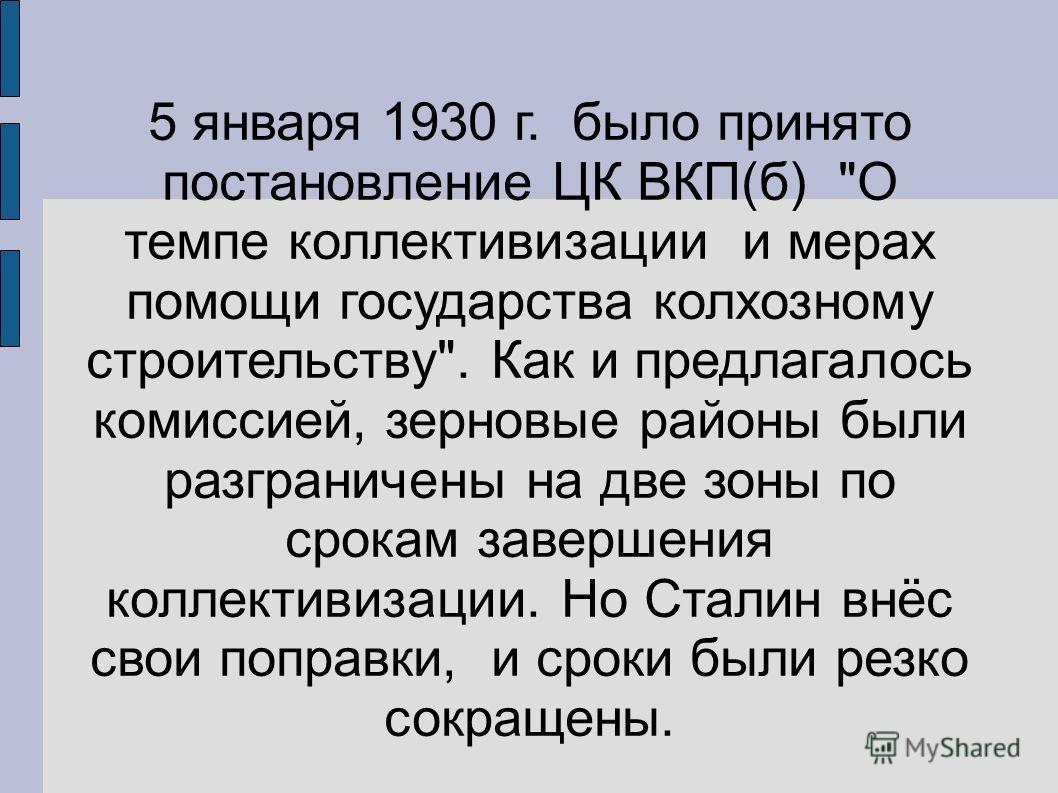 5 января 1930 г. было принято постановление ЦК ВКП(б)