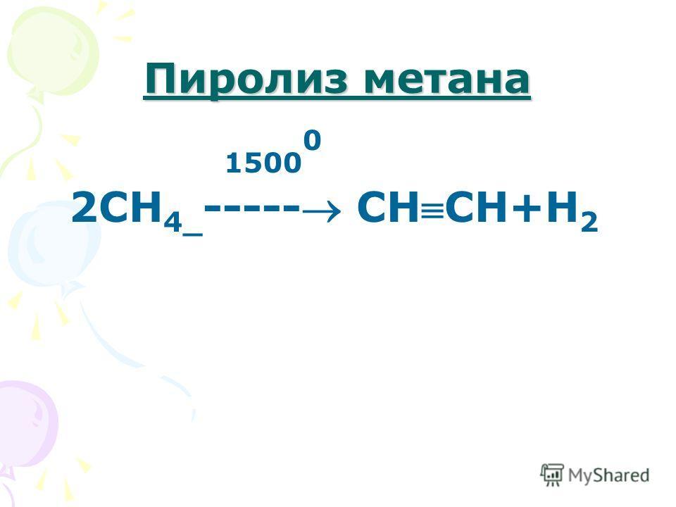 Пиролиз метана 1500 0 2СН 4_ ----- СНСН+Н 2