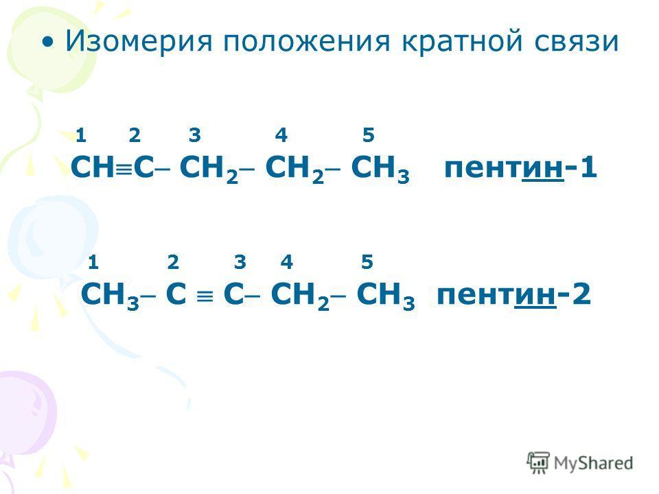 Изомерия положения кратной связи 1 2 3 4 5 СНС СН 2 СН 2 СН 3 пентин-1 1 2 3 4 5 СН 3 С С СН 2 СН 3 пентин-2