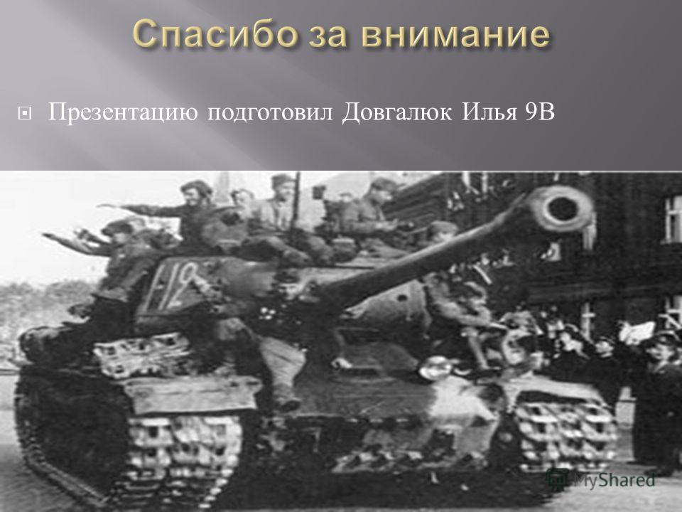 Презентацию подготовил Довгалюк Илья 9 В