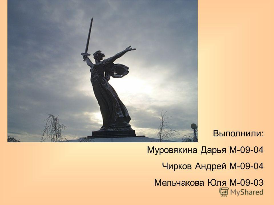 Выполнили: Муровякина Дарья М-09-04 Чирков Андрей М-09-04 Мельчакова Юля М-09-03