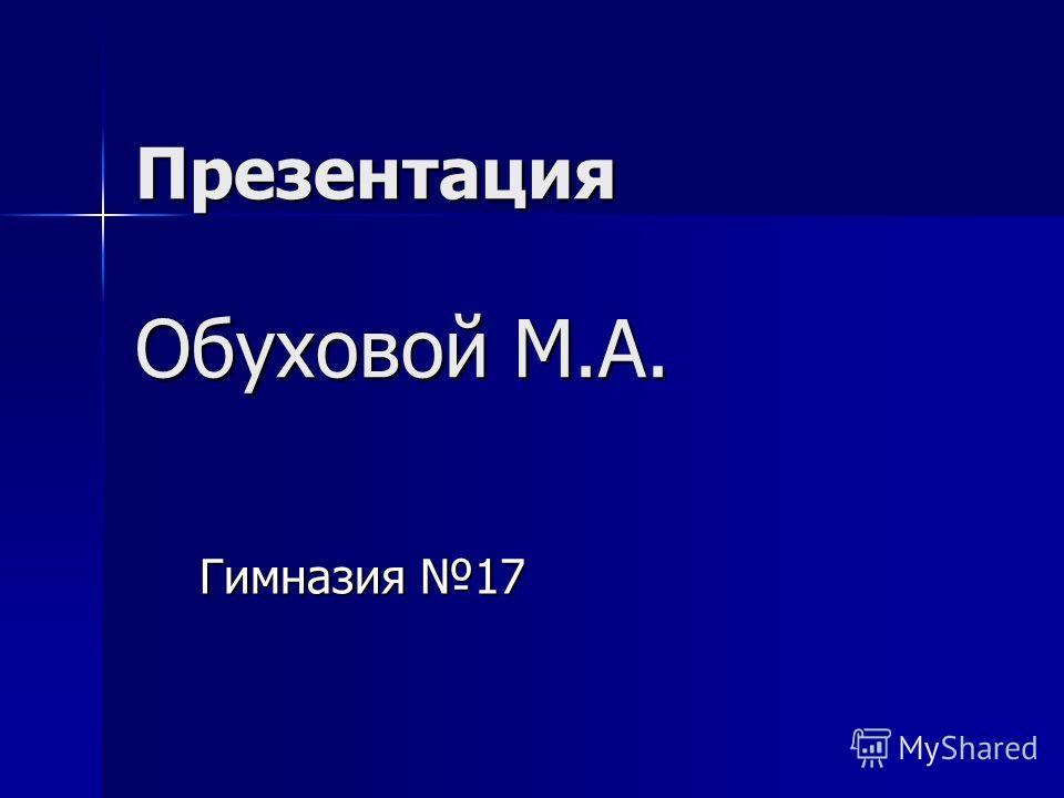 Презентация Обуховой М.А. Гимназия 17