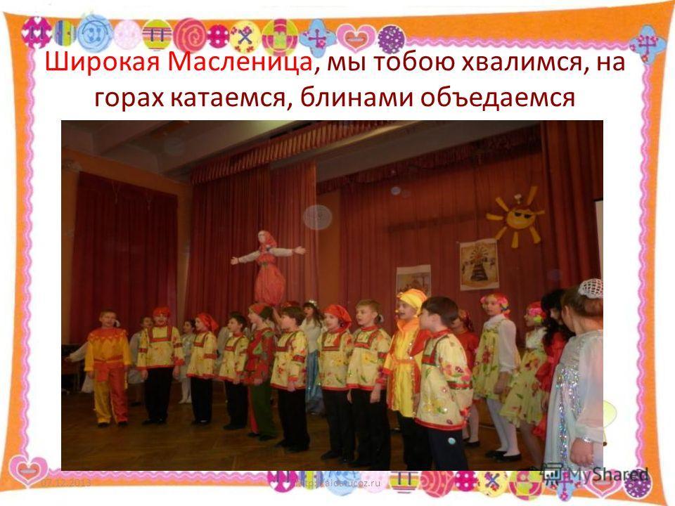 Широкая Масленица, мы тобою хвалимся, на горах катаемся, блинами объедаемся 07.12.2013http://aida.ucoz.ru3