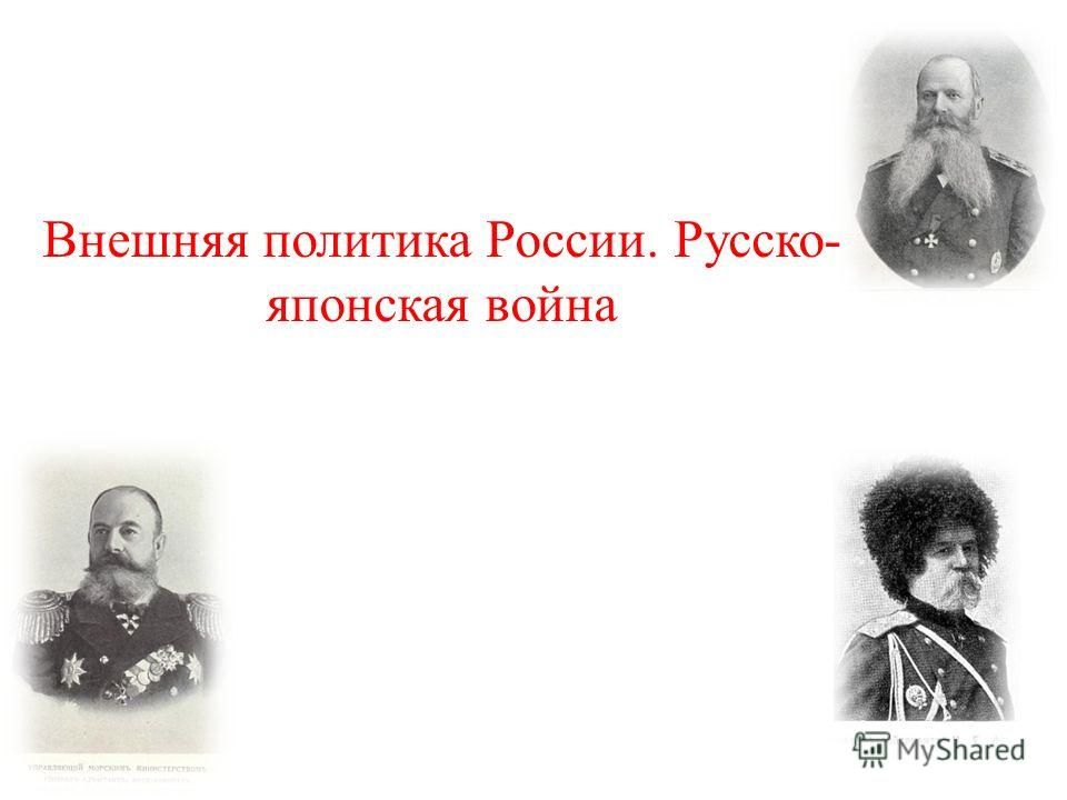 Внешняя политика России. Русско- японская война