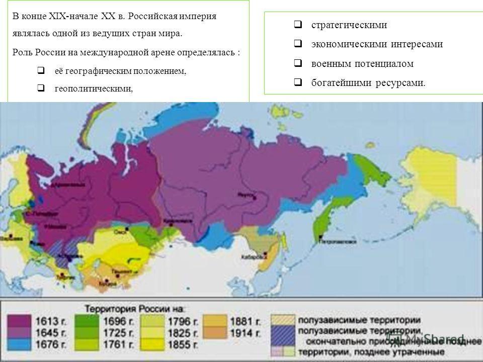 В конце XIX-начале XX в. Российская империя являлась одной из ведущих стран мира. Роль России на международной арене определялась : её географическим положением, геополитическими, стратегическими экономическими интересами военным потенциалом богатейш