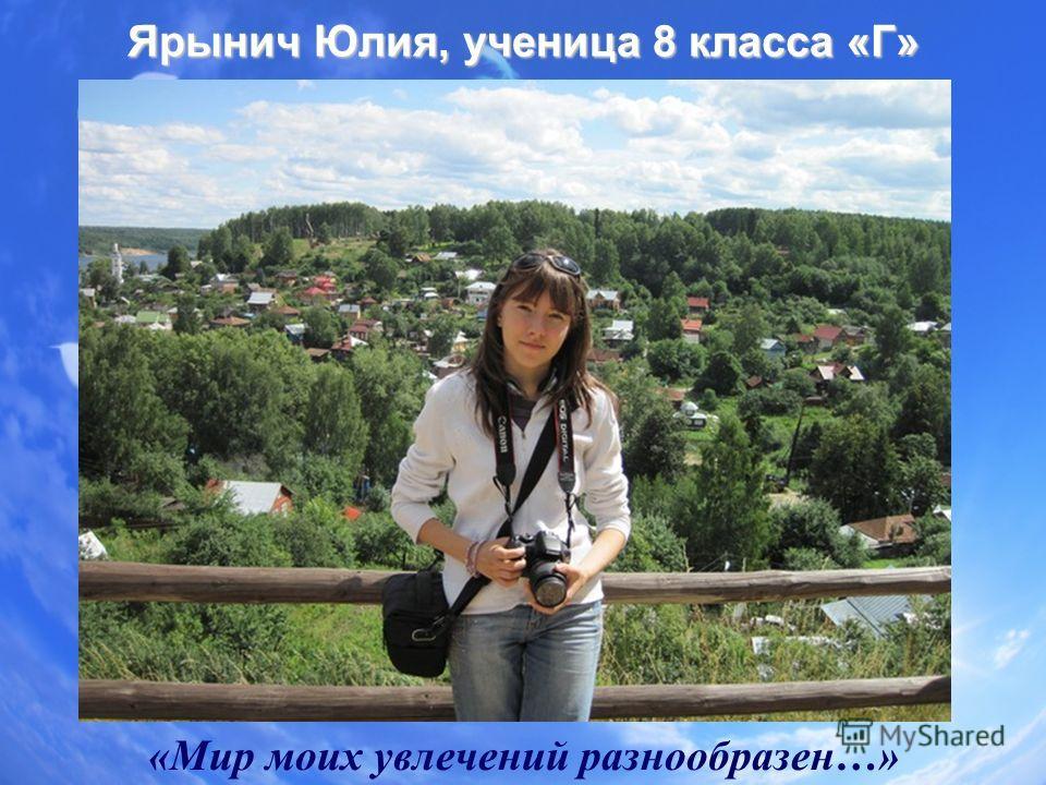 Ярынич Юлия, ученица 8 класса «Г» «Мир моих увлечений разнообразен…»