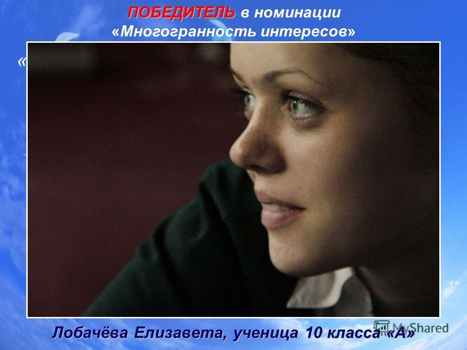 Лобачёва Елизавета, ученица 10 класса «А» «… на крыльях счастья» ПОБЕДИТЕЛЬ ПОБЕДИТЕЛЬ в номинации «Многогранность интересов»