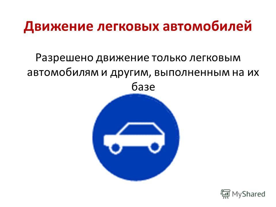 Движение легковых автомобилей Разрешено движение только легковым автомобилям и другим, выполненным на их базе