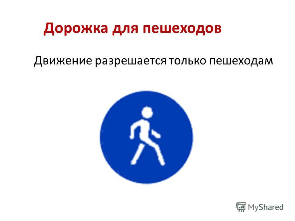 Дорожка для пешеходов Движение разрешается только пешеходам