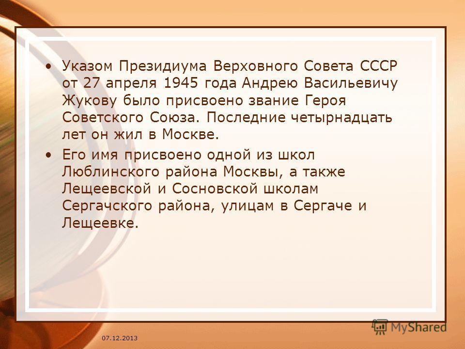 Указом Президиума Верховного Совета СССР от 27 апреля 1945 года Андрею Васильевичу Жукову было присвоено звание Героя Советского Союза. Последние четырнадцать лет он жил в Москве. Его имя присвоено одной из школ Люблинского района Москвы, а также Лещ