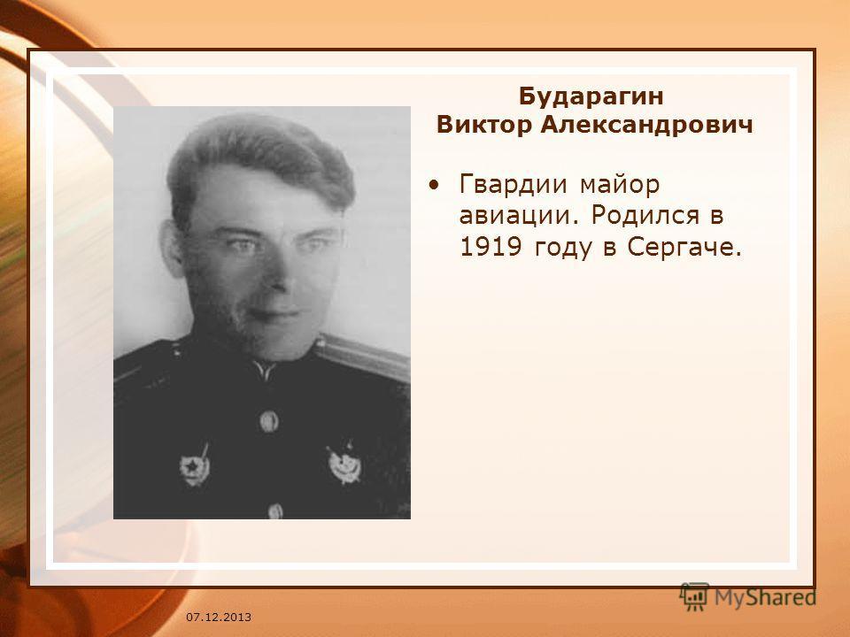 Бударагин Виктор Александрович Гвардии майор авиации. Родился в 1919 году в Сергаче. 07.12.2013