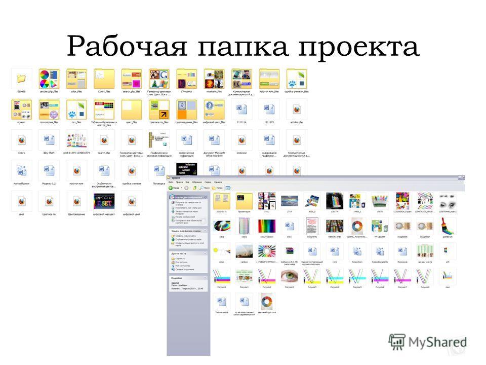 Рабочая папка проекта