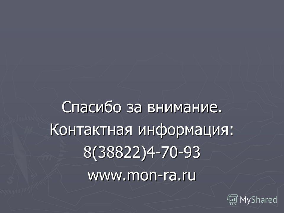 Спасибо за внимание. Контактная информация: 8(38822)4-70-93www.mon-ra.ru